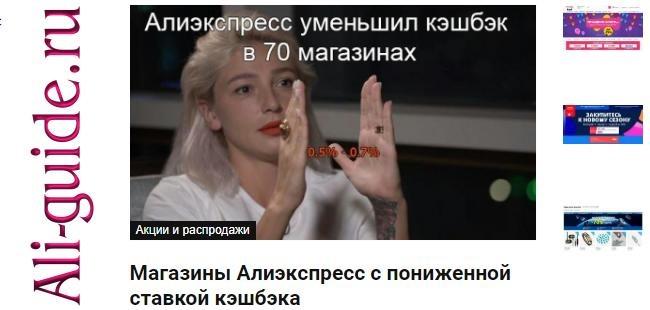 Кэшбэк Алиэкспресс ali-guide.ru