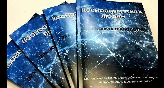 Обучение Космоэнергетике planeta-zemly.ru