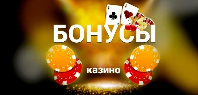 Бонусы Казино bonus.go2post.net