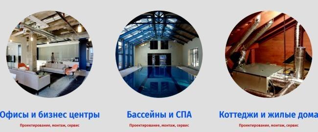 Кондиционирование Монтаж ventilux.ru