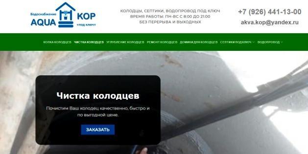 чистка колодцев цена aqua-kop.ru/chistka-kolodcev