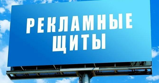 Услуги по размещению наружной рекламы на улицах Хабаровска