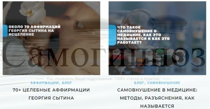 Аффирмации razvitie-mozga.ru Самогипноз