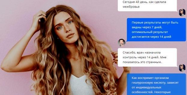 Вопросы Врачам skin.expert косметология