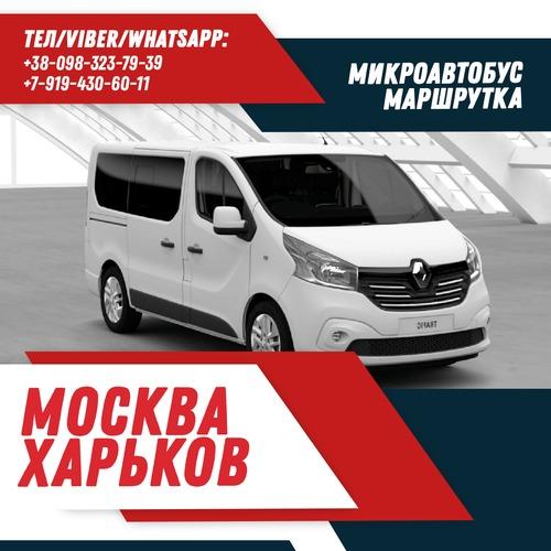 Москва Харьковminibus77.ru
