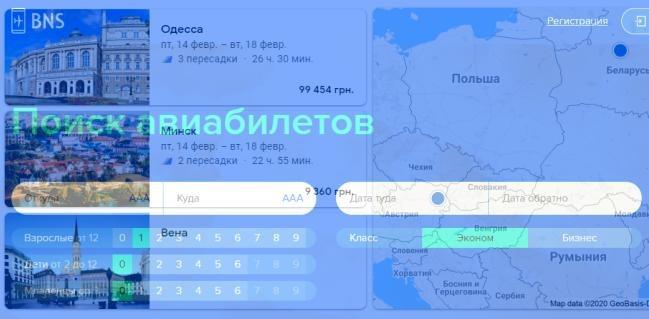Поиск Билетов на самолет bilet-na-samolet.com