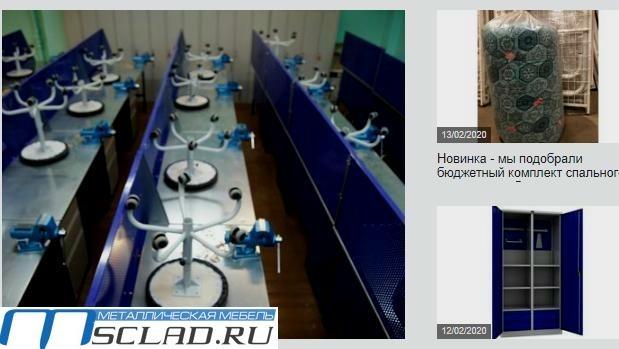 Железная мебель tambov.sclad.ru