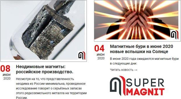 любые магниты на supermagnit.net