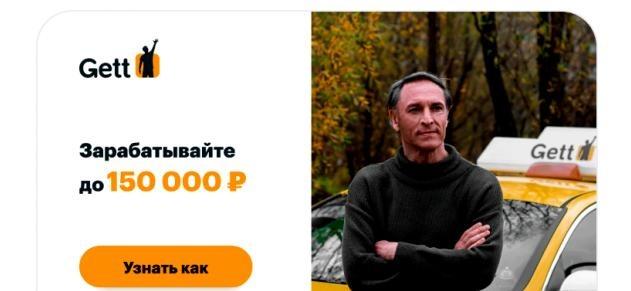 такси Gett на gettcity.ru