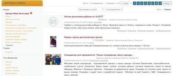 Доска объявлений ukrceny.com.ua