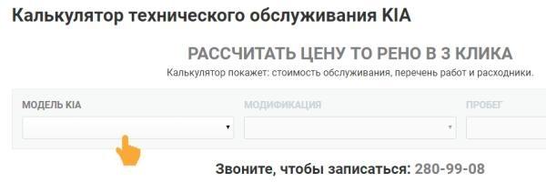 Калькулятор ТО Киа kia52.ru/to