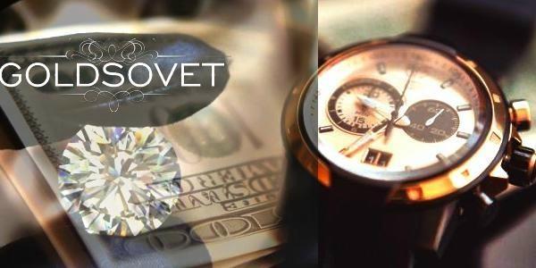 goldsovet.ru скупка антиквариата