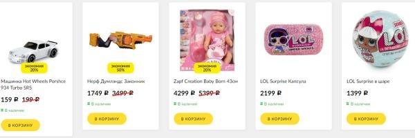 Интернет-магазин игрушек, с обзорами и рейтингами storeo.ru