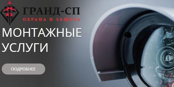 ЧОП или Охранная организация grandsp.ru