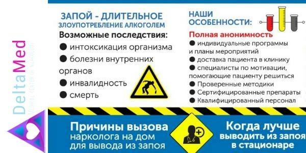 вывод из запоя clinicrehab.ru