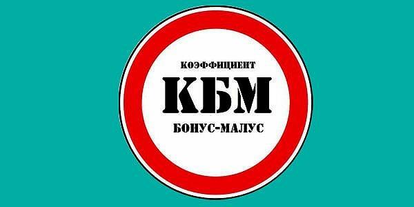 как восстановить кбм по осаго kbm.su