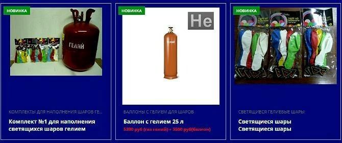 Доставка Гелия shar-design.ru