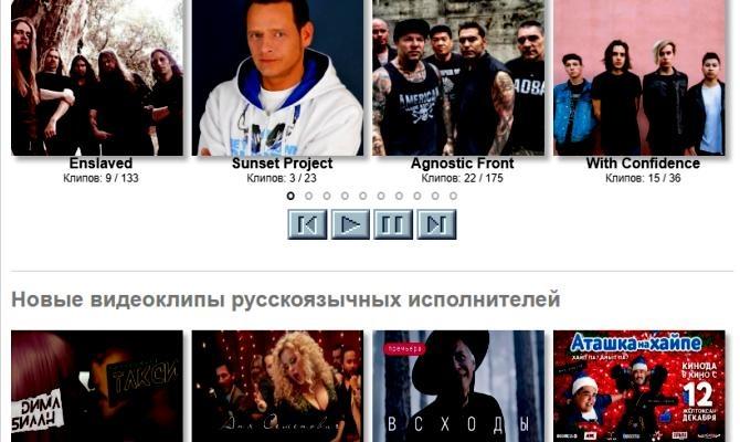 Крупный музыкальный интернет-ресурс предлагает официальные музыкальные видеоклипы.