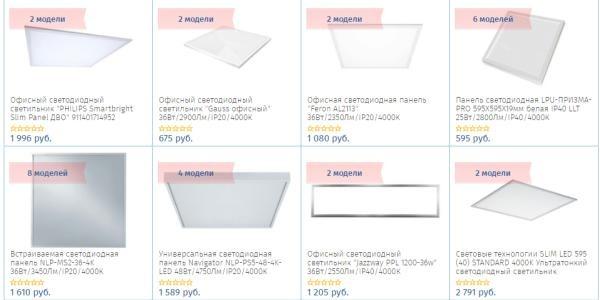 Сведодиодные светильники energo-vector.ru