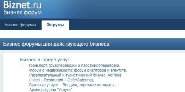 бизнес форум biznet.ru