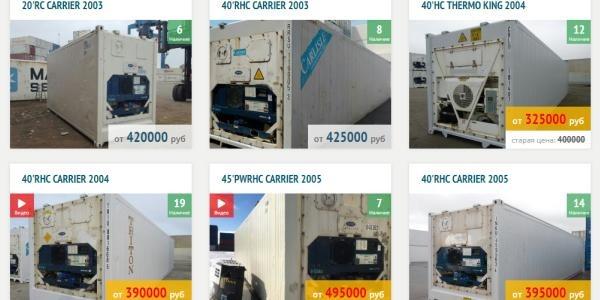 купить рефконтейнер ric-box.ru