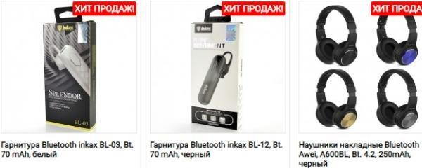 Аксессуары для мобильных телефонов оптом в «Имаксопт» imaxopt.ru