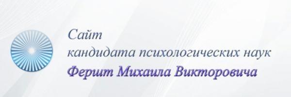 МТПП www.psy-fm.ru
