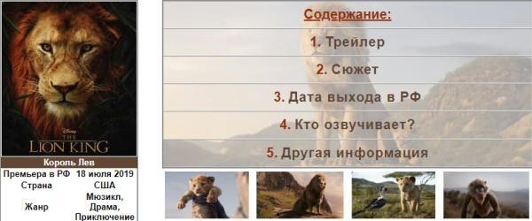 Король Лев 2019 korol-lev-film-2019.ru