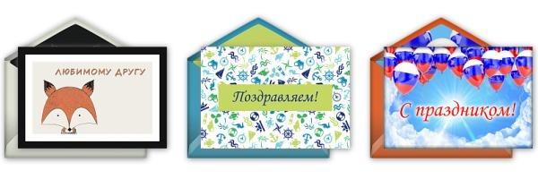 онлайн открытки invitizer.ru