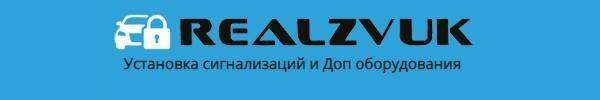 Сигнализация Подольск realzvuk.ru/signalizacii