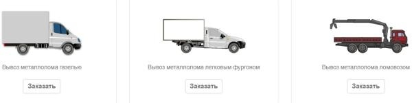 Металлолом Люберцы lom.msk.ru/lybercy
