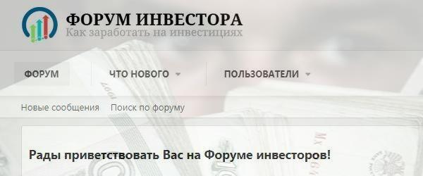 Форум инвесторов forum.goodservice.su
