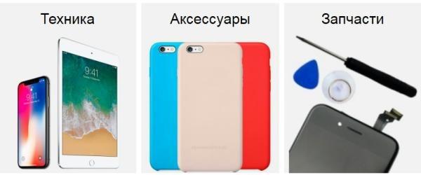 В RepairMyApple постоянно в запасе запчасти для любых моделей iPhone 2421