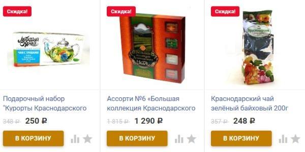 купить чай chayberry.ru