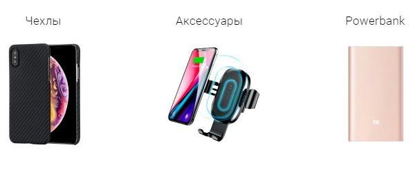 Чехлы Аксессуары prooriginal.ru