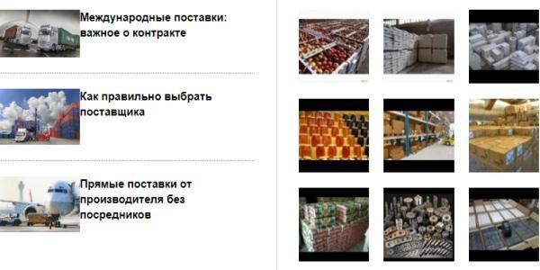B2B ПОСТАВКИ b2b-postavki.ru
