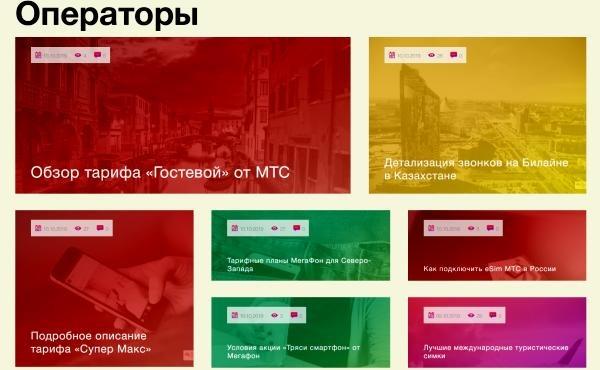Преимущества и функционал ресурса kakoperator.ru
