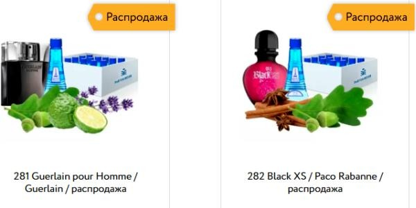 наливная парфумерия в Украине parfumhouse.com.ua