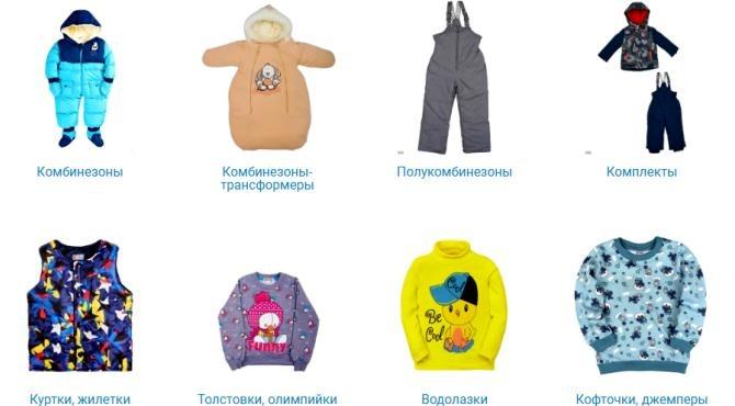 Качественная и модная одежда для детей