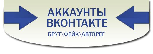Магазин аккаунтов greenshop.su