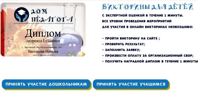 Дом Педагога dom-pedagoga.ru