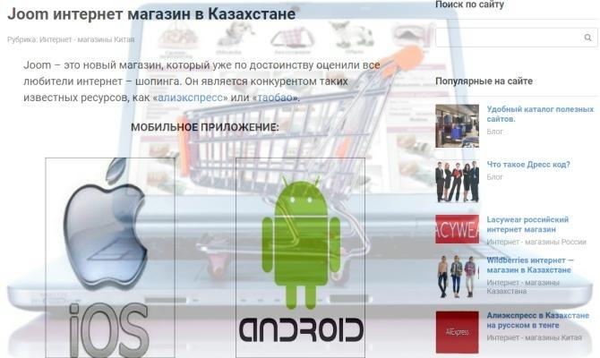 Все интернет магазины Казахстана с возможностью сразу их посетить в одном месте.