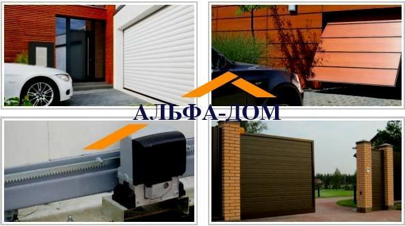 Автоматические Ворота alfadomspb.com