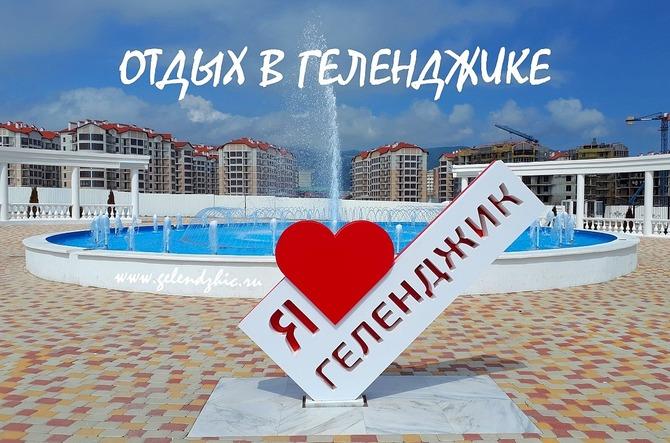снять квартиру геленджик gelendzhic.ru
