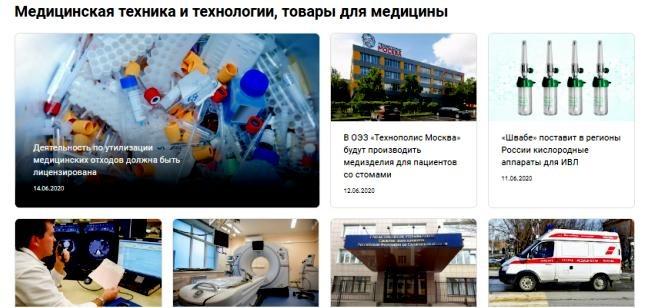 MedTecNews - 1-е отечественное специализированное онлайн издание о медтехнике, симуляционном образовании и новых технологиях в медицине