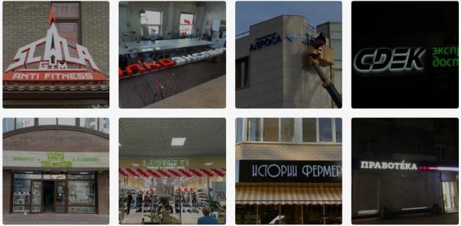 вывески, световые короба, объемные буквы на maro-reklama.ru
