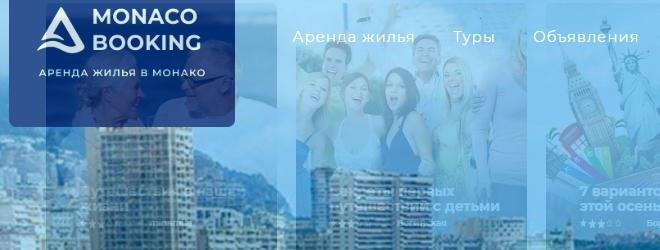 путешествуйте по миру с комфортом monaco-booking.ru