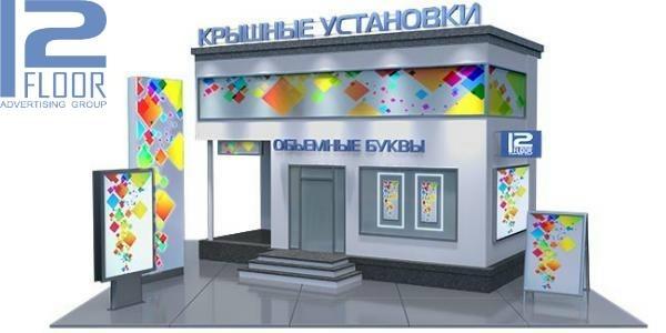 Изготовление наружной рекламы и дизайна 12floor.ru