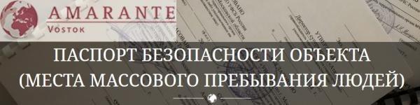 антитеррористический паспорт безопасности amarantevostok.ru